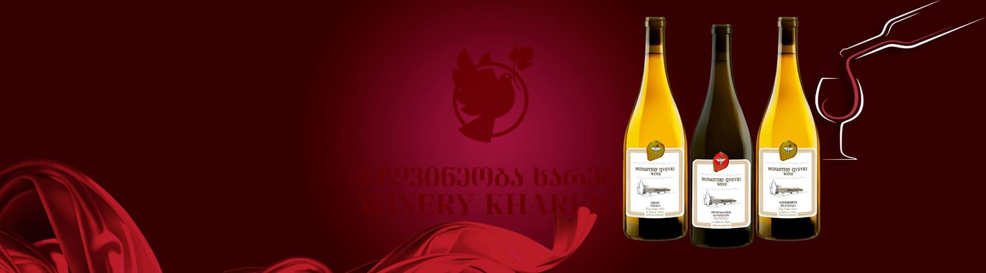 Игристые вина Кhareba